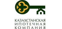 АО «ИО «Казахстанская Ипотечная Компания»